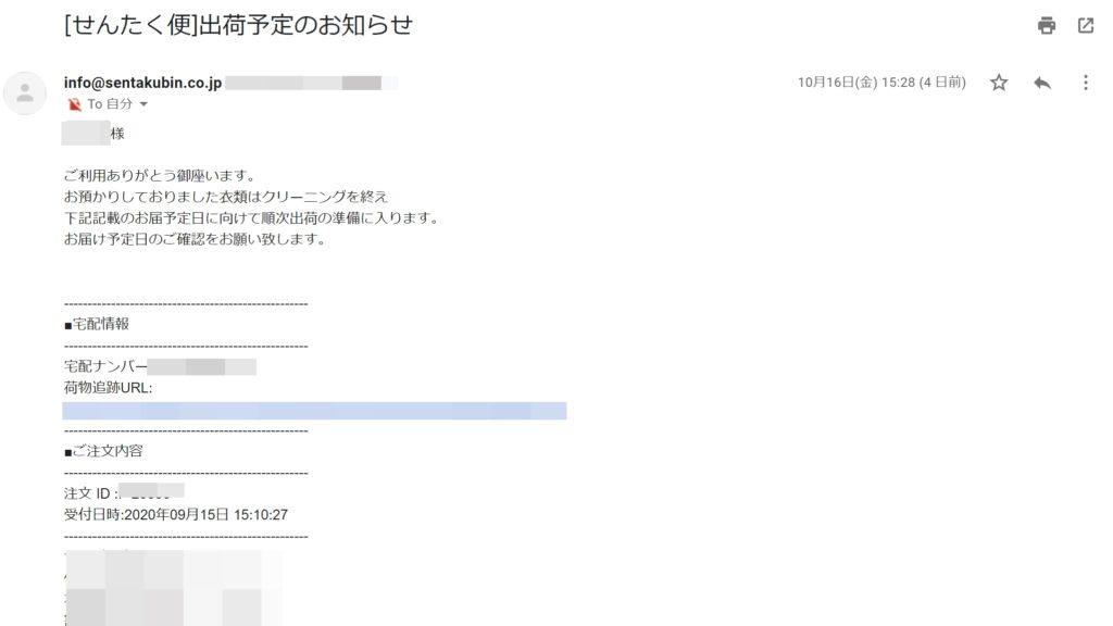 sentakubin-mail3