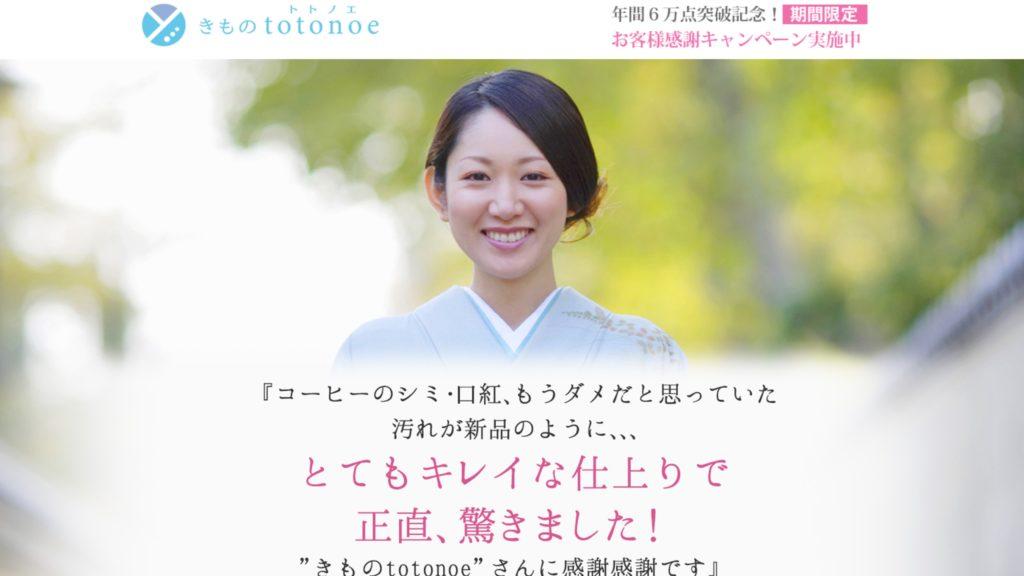 振袖・着物totonoe