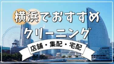 横浜でおすすめの店舗・集配クリーニング店5選!宅配対応のクリーニング店も紹介