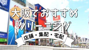 大阪市内でおすすめの店舗・集配クリーニング店5選&宅配対応のクリーニング店3つ